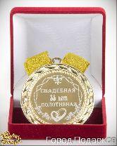 Медаль подарочная Свадебная 35-полотняная
