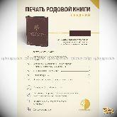 Печать родовой книги (типографская печать, 2 экз.)
