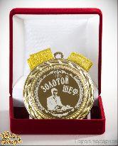 Медаль подарочная Золотой шеф! (элит)