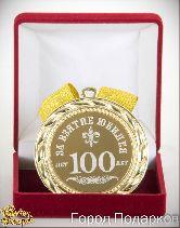 Медаль подарочная За взятие юбилея 100 лет