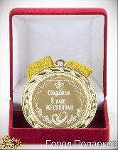 Медаль подарочная Свадебная 8-жестянная