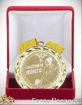 Медаль подарочная Счастливая невеста! (элит)