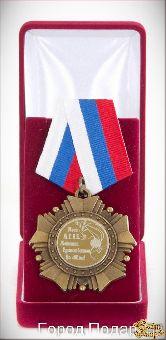 Орден подарочный Моей Ж.Е.Н.Е-Женщине Единственной На свЕте!