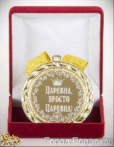 Медаль подарочная Царевна, просто царевна! (элит)