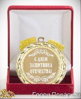 Медаль подарочная С днем защитника Отечества! (элит)