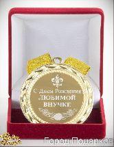 Медаль подарочная С Днем Рождения любимой внучке