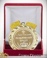 Медаль подарочная С Днем Рождения любимому брату