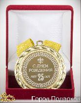 Медаль подарочная С Днем Рождения 25 лет