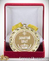 Медаль подарочная Золотой брат