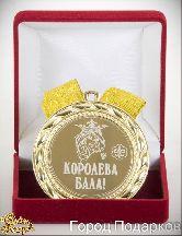 Медаль подарочная Королева бала