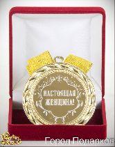 Медаль подарочная Настоящая женщина! (элит)