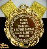 Медаль подарочная Сердце матери - это бездна, в глубине которой... (элит)