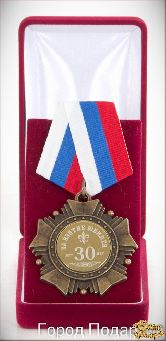 Орден подарочный За взятие юбилея 30лет