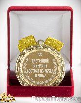 Медаль подарочная Настоящий мужчина состоит из мужа и чина!