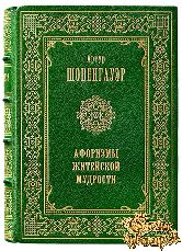 Афоризмы житейской мудрости, Артур Шопенгауэр