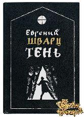 Тень, Евгений Шварц