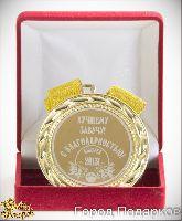 Медаль подарочная Лучшему завучу! С благодарностью!