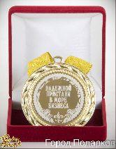 Медаль подарочная Надежной пристани в море бизнеса