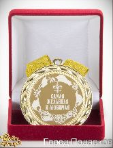 Медаль подарочная Самая желанная и любимая
