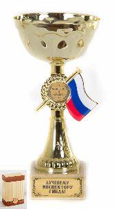 Кубок подарочный Чаша с триколором Лучшему инспектору ГИБДД