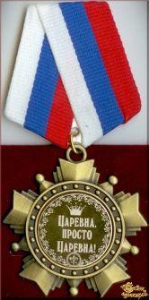 Орден подарочный Царевна, просто царевна! (элит)
