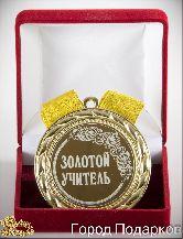 Медаль подарочная Золотой учитель! (элит)