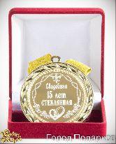 Медаль подарочная Свадебная 15-стеклянная