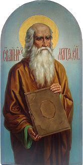Стоимость иконы Св. ап. евангелист Матфей АПМ-01-1 30х15