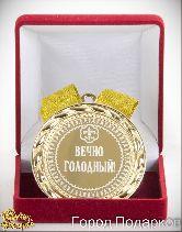 Медаль подарочная Вечно голодный! (элит)