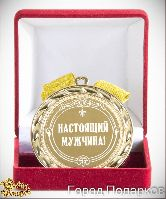 Медаль подарочная Настоящий мужчина