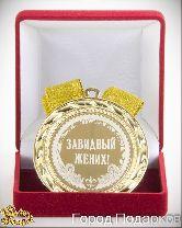 Медаль подарочная Завидный жених (станд)!