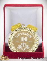 Медаль подарочная С Юбилеем 100лет