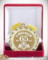 Медаль подарочная С Юбилеем 65лет