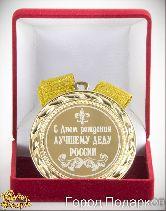 Медаль подарочная С Днем Рождения лучшему деду России