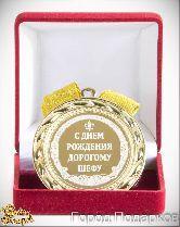 Медаль подарочная С Днем Рождения дорогому шефу