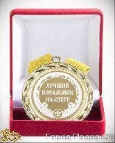 Медаль подарочная Лучший начальник на свете