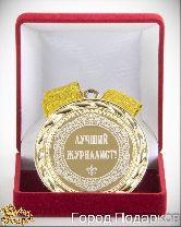 Медаль подарочная Лучший журналист