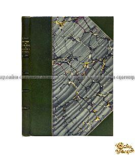 Коллекционная книга Записки о Московии XVI века сэра Джерома Горсея