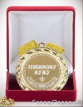 Медаль подарочная Любимому мужу