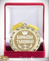 Медаль подарочная Королева танцпола!