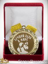 Медаль подарочная Лучший папа в мире-1! (элит)