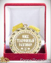 Медаль подарочная Мисс телефонный разговор!