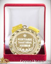 Медаль подарочная Решительная талантливая успешная