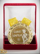 Медаль подарочная Самая кроткая! (элит)