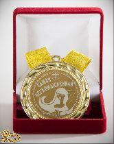 Медаль подарочная Самая легкомысленная! (элит)