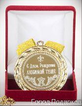Медаль подарочная С Днем Рождения любимой теще