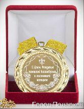 Медаль подарочная С Днем Рождения успешной бизнесвумен и настоящей женщине