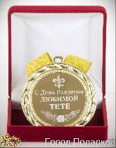 Медаль подарочная С Днем Рождения любимой тете