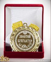 Медаль подарочная Золотой бухгалтер! (элит)