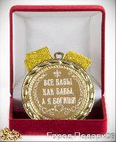 Медаль подарочная Все бабы,как бабы,а я Богиня!